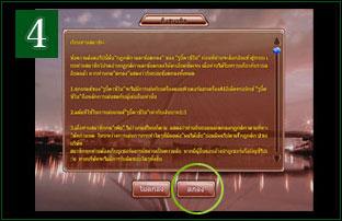 วิธีติดตั้ง Ruby888 Download