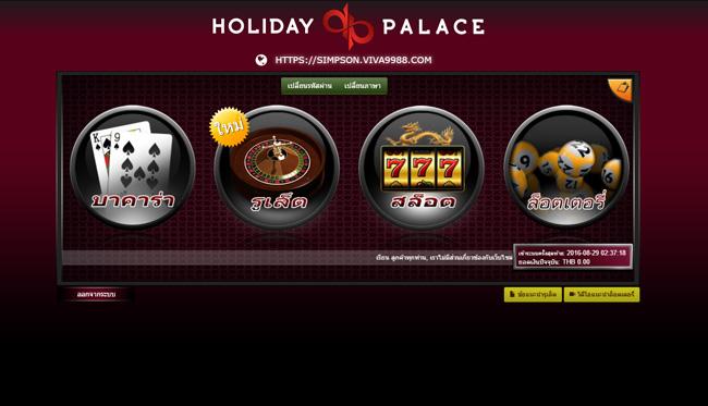 วิธีเล่น holiday palace