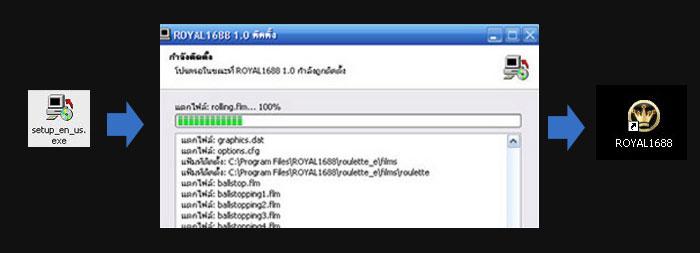 วิธีติดตั้ง royal1688 download