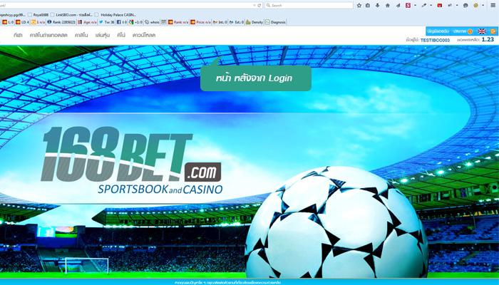 วิธีแทงบอล 168bet online ผ่านเว็บ