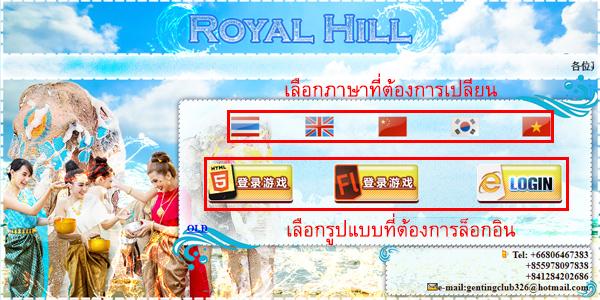 วิธีเล่น Royal Hill Online