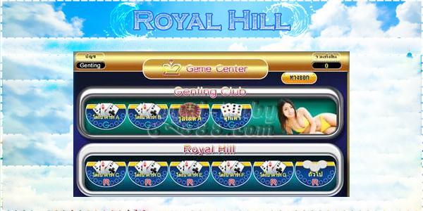 วิธีติดตั้ง Royal Hill Download