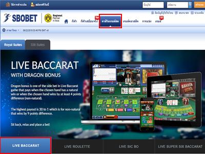 Sbobet Baccarat