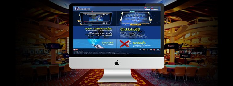 แทงหวยออนไลน์ Clicklotto88