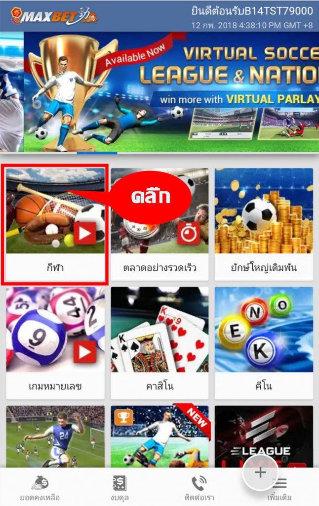 วิธีแทงมวยไทย Maxbet มือถือ step 1