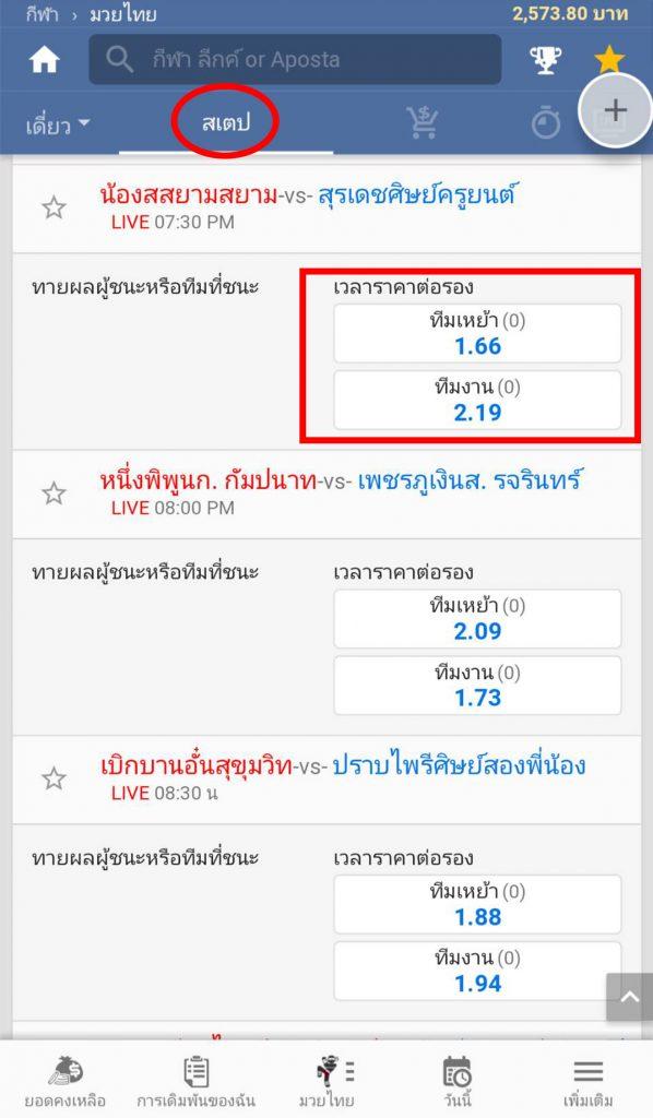 วิธีแทงมวยไทย Maxbet มือถือ step 3