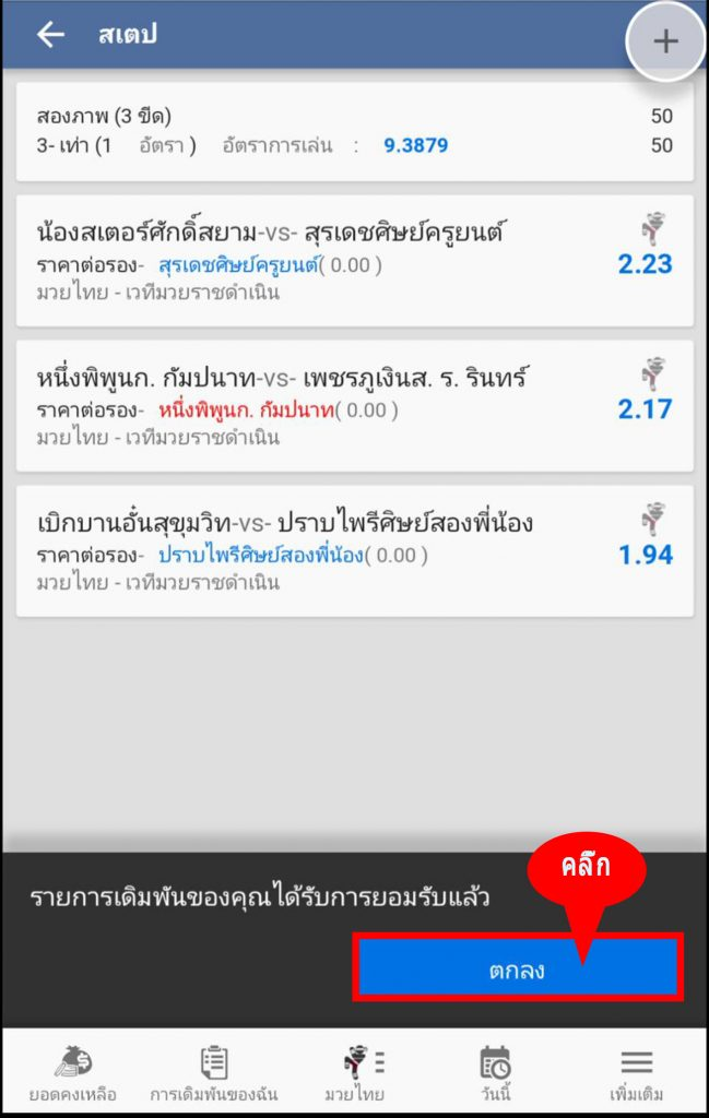 วิธีแทงมวยไทย Maxbet มือถือ step 5