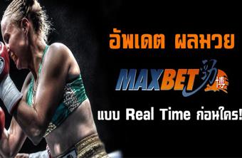อัพเดต ผลมวยสดวันนี้ ผลมวยไทย กับ Maxbet