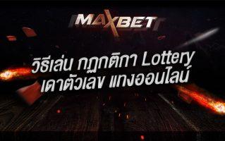 วิธีเล่นหวยออนไลน์ maxbet