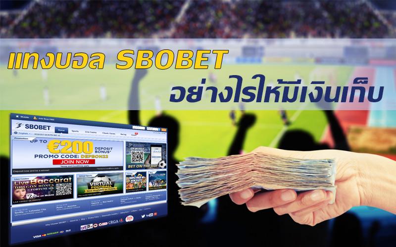 แทงบอล Sbobet อย่างไรให้มีเงินเก็บ