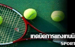 เทคนิคการแทงเทนนิส