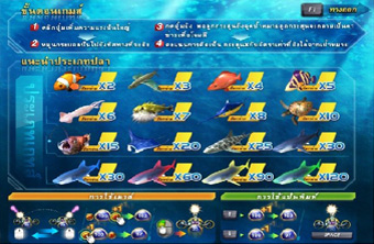Fish Master Slot เกมสล็อตล่าสัตว์ทะเลน้ำลึก