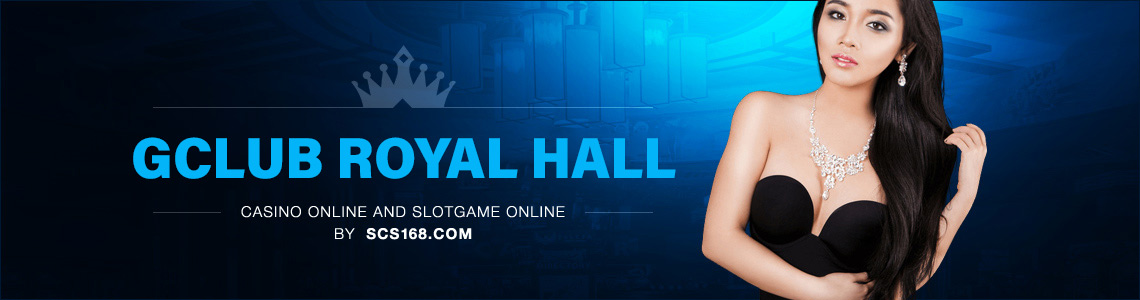 Gclub Royal Hall สล็อตโซนรอยัล